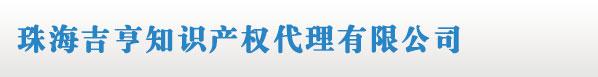 珠海商标注册_代理_申请